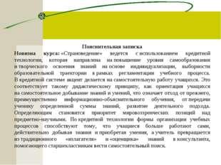 Пояснительная записка Новизна курса:«Страноведение» ведется сиспользованием