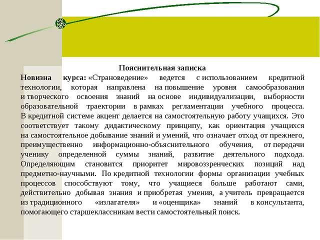 Пояснительная записка Новизна курса:«Страноведение» ведется сиспользованием...