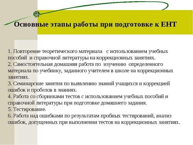 1. Повторение теоретического материала с использованием учебных пособий и сп...