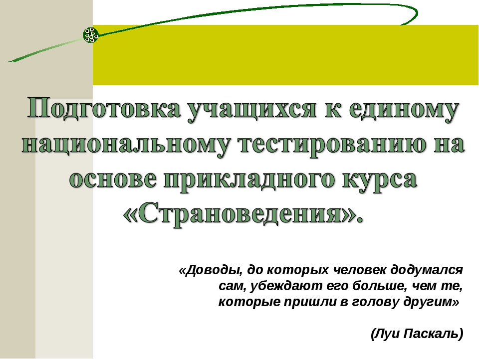 «Доводы, до которых человек додумался сам, убеждают его больше, чем те, кото...