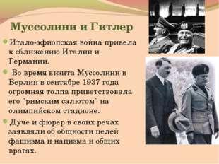 Муссолини и Гитлер Итало-эфиопская война привела к сближению Италии и Германи