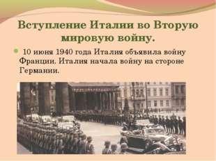 Вступление Италии во Вторую мировую войну. 10 июня 1940 года Италия объявила