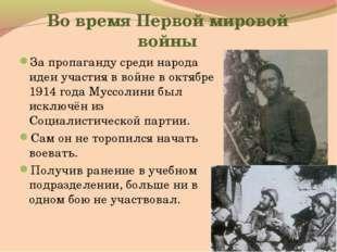 Во время Первой мировой войны За пропаганду среди народа идеи участия в войне