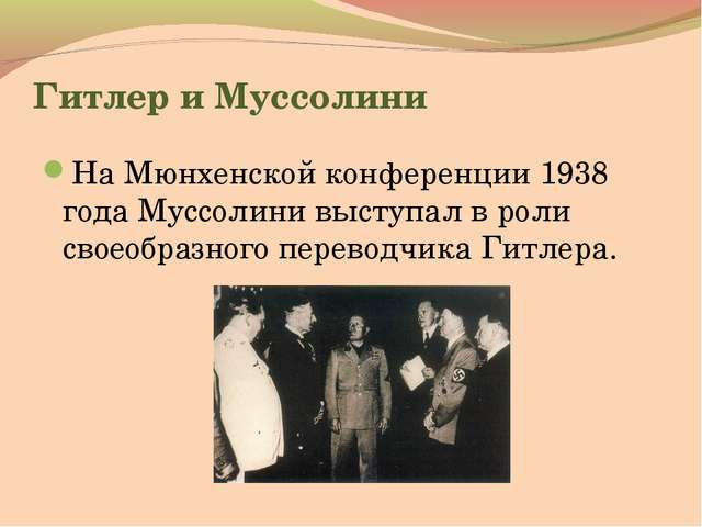 Гитлер и Муссолини На Мюнхенской конференции 1938 года Муссолини выступал в р...