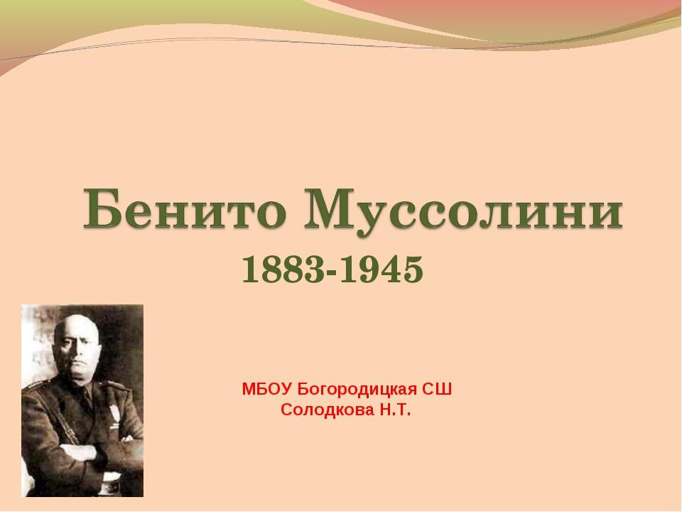 1883-1945 МБОУ Богородицкая СШ Солодкова Н.Т.
