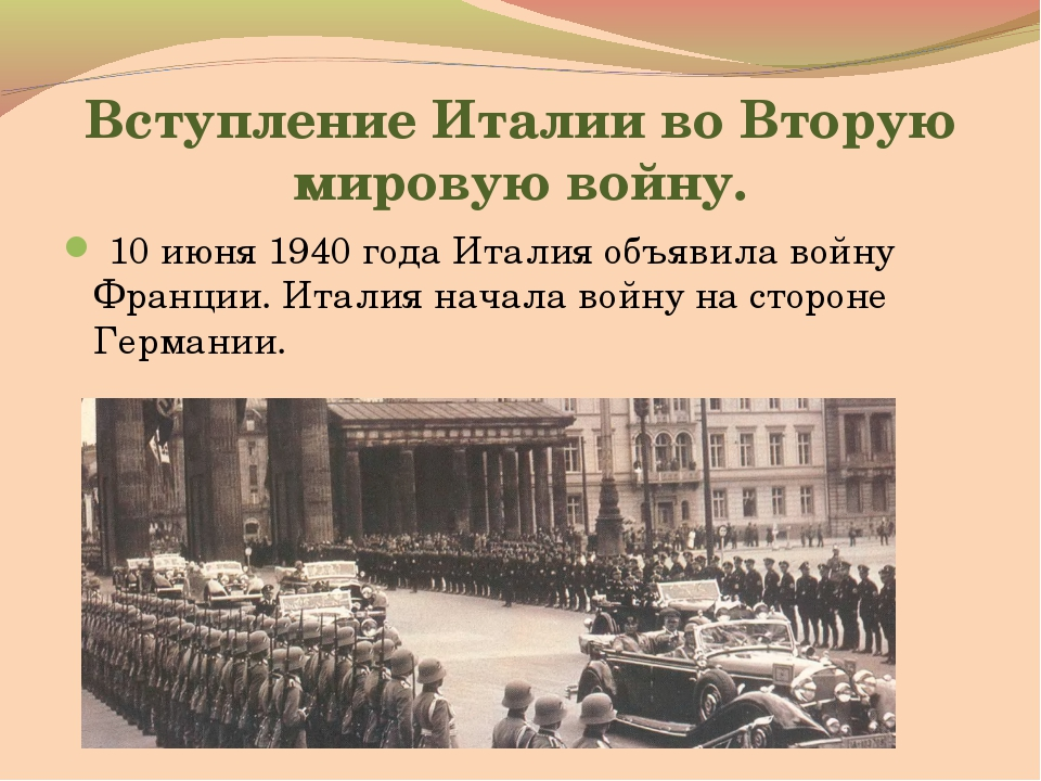 Вступление Италии во Вторую мировую войну. 10 июня 1940 года Италия объявила...