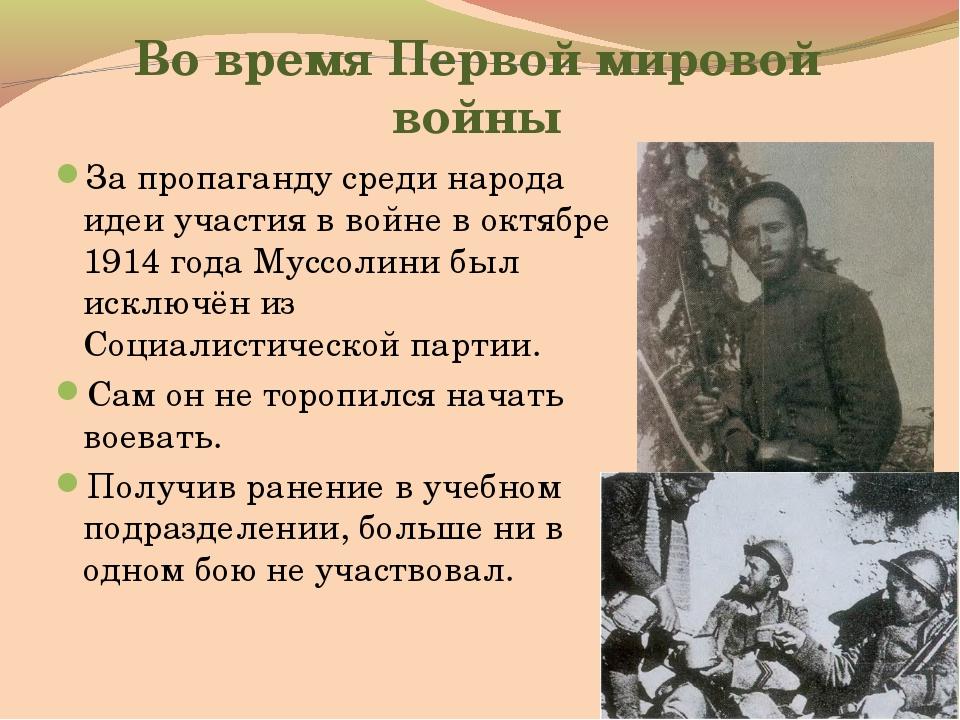Во время Первой мировой войны За пропаганду среди народа идеи участия в войне...