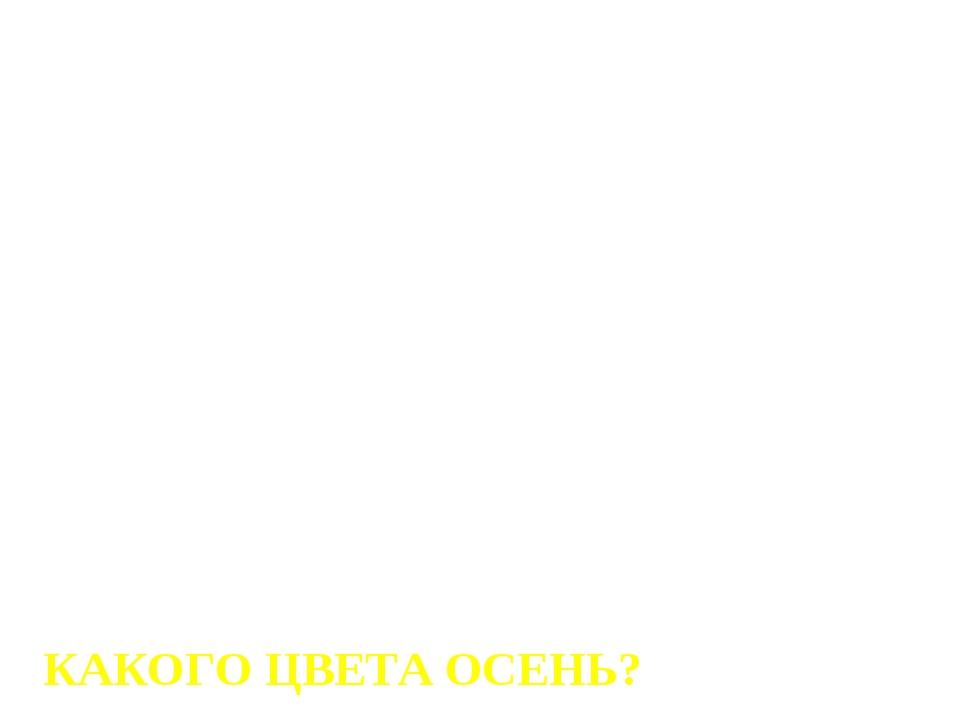 КАКОГО ЦВЕТА ОСЕНЬ? Лазарева Лидия Андреевна, учитель начальных классов, Рижс...