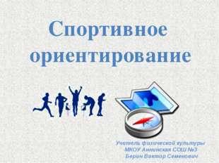 Спортивное ориентирование Учитель физической культуры МКОУ Аннинская СОШ №3 Б