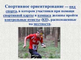 Спортивное ориентирование— вид спорта, в котором участники при помощи спорти