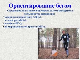 Ориентирование бегом Соревнования по ориентированию бегом проводятся в больши