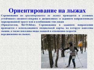 Ориентирование на лыжах Соревнования по ориентированию на лыжах проводятся в