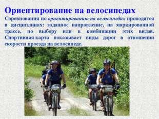 Ориентирование на велосипедах Соревнования по ориентированию на велосипедах п