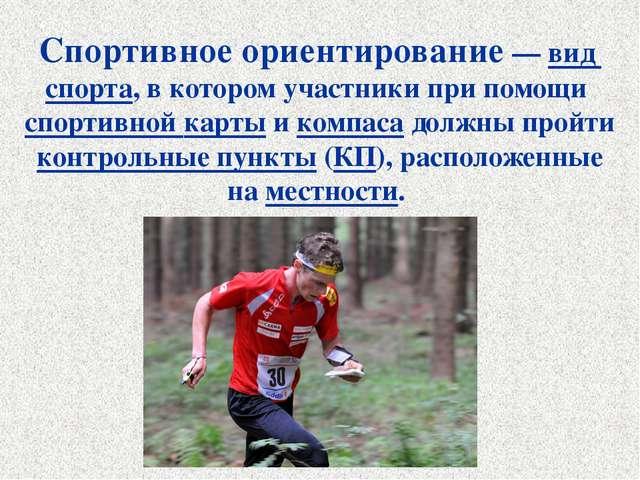 Спортивное ориентирование— вид спорта, в котором участники при помощи спорти...