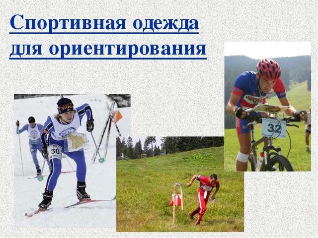Спортивная одежда для ориентирования
