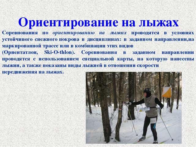 Ориентирование на лыжах Соревнования по ориентированию на лыжах проводятся в...