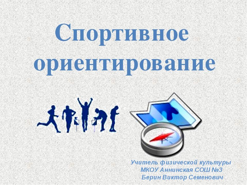 Спортивное ориентирование Учитель физической культуры МКОУ Аннинская СОШ №3 Б...