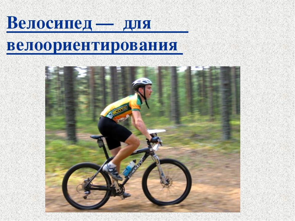 Велосипед — для велоориентирования