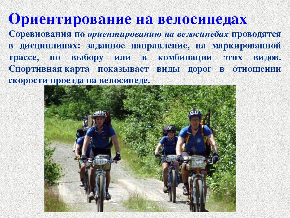 Ориентирование на велосипедах Соревнования по ориентированию на велосипедах п...