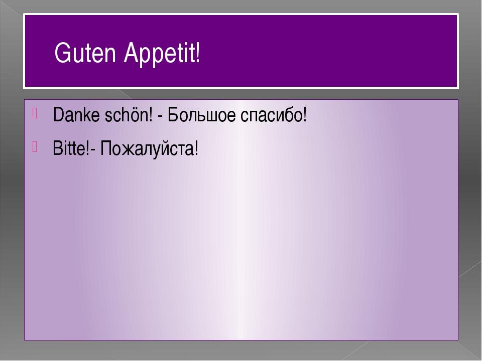 Guten Appetit! Danke schön! - Большое спасибо! Bitte!- Пожалуйста!