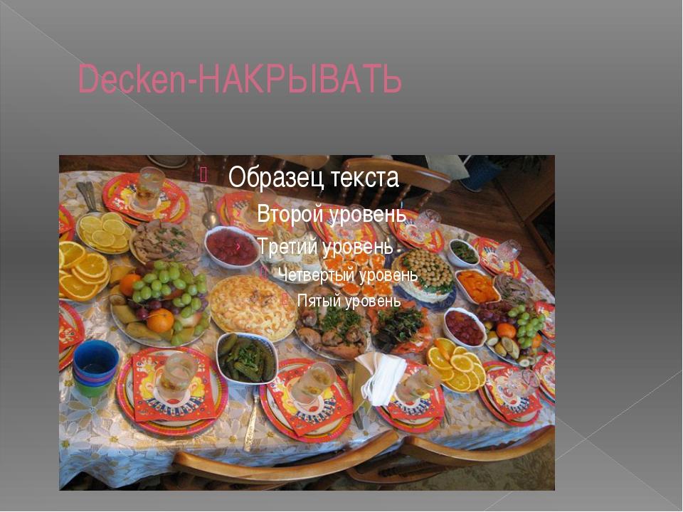 Decken-НАКРЫВАТЬ