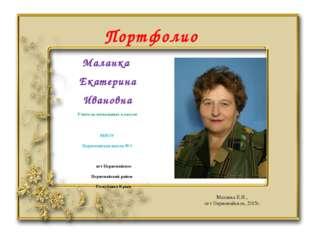Маланка Екатерина Ивановна Учитель начальных классов МБОУ Первомайская школа