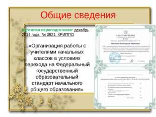 Общие сведения Курсовая переподготовка: декабрь 2014 года, № 3921, КРИППО «Ор