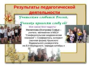 Результаты педагогической деятельности Учителями славится Россия, Ученики при