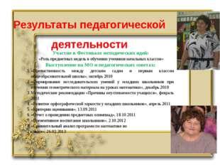 Результаты педагогической деятельности Участие в Фестивале методических идей: