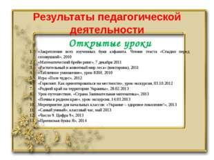 Результаты педагогической деятельности Открытые уроки «Закрепление всех изуче