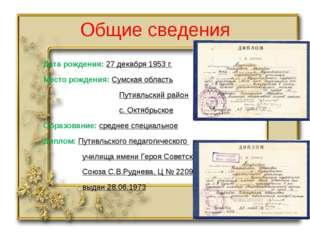 Общие сведения Дата рождения: 27 декабря 1953 г. Место рождения: Сумская обла
