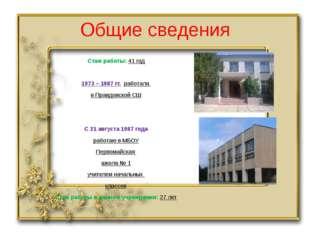 Общие сведения Стаж работы: 41 год 1973 – 1987 гг. работала в Правдовской СШ