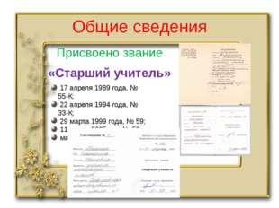 Общие сведения Присвоено звание «Старший учитель» 17 апреля 1989 года, № 55-К