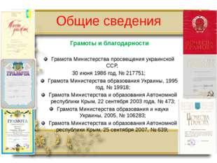 Общие сведения Грамоты и благодарности Грамота Министерства просвещения украи