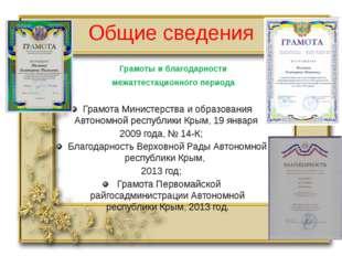 Общие сведения Грамоты и благодарности межаттестационного периода Грамота Мин