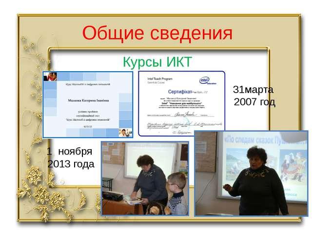 Общие сведения Курсы ИКТ марта 2007 год ноября 2013 года