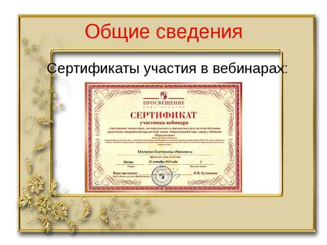 Общие сведения Сертификаты участия в вебинарах: