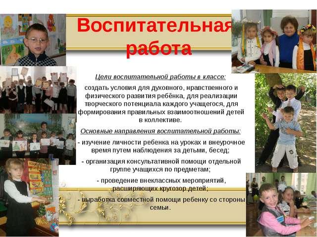 Воспитательная работа Цели воспитательной работы в классе: cоздать условия дл...