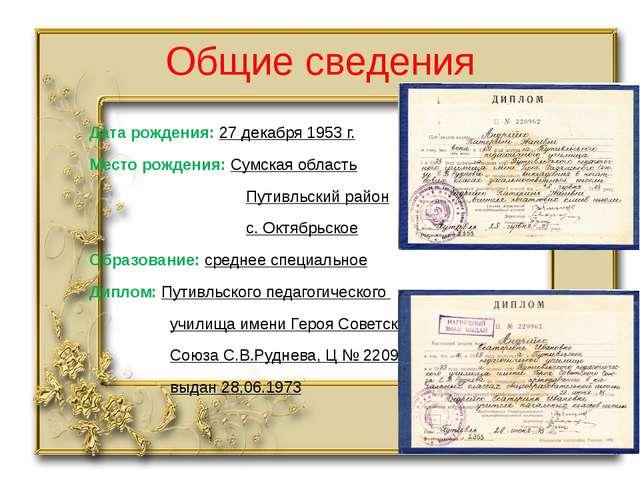 Общие сведения Дата рождения: 27 декабря 1953 г. Место рождения: Сумская обла...