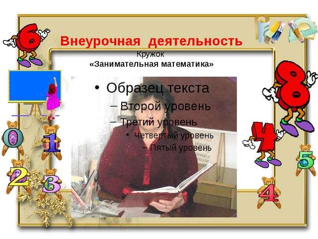 Внеурочная деятельность Кружок «Занимательная математика»