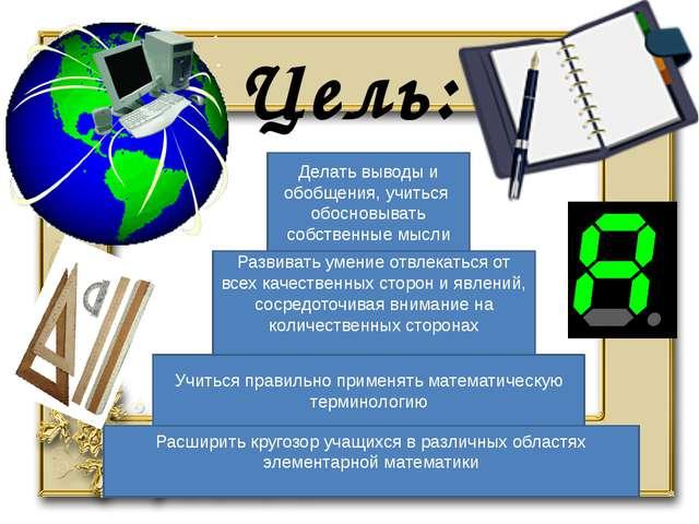 Цель: Расширить кругозор учащихся в различных областях элементарной математик...