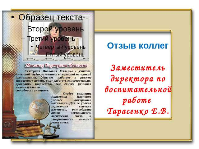 Отзыв коллег Заместитель директора по воспитательной работе Тарасенко Е.В.