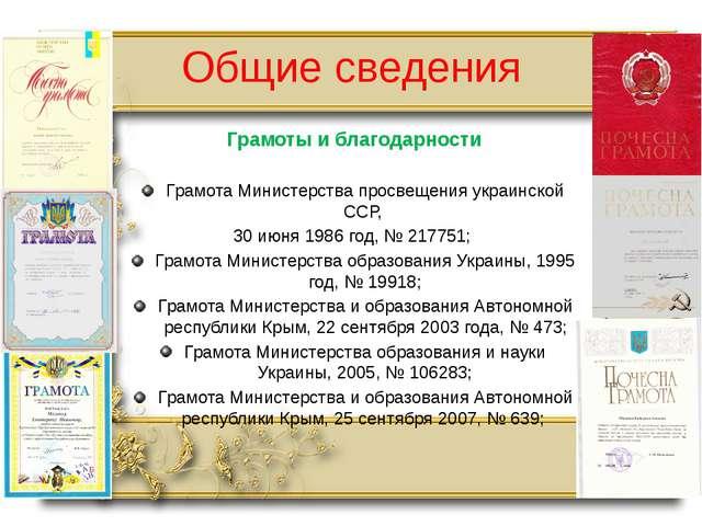 Общие сведения Грамоты и благодарности Грамота Министерства просвещения украи...