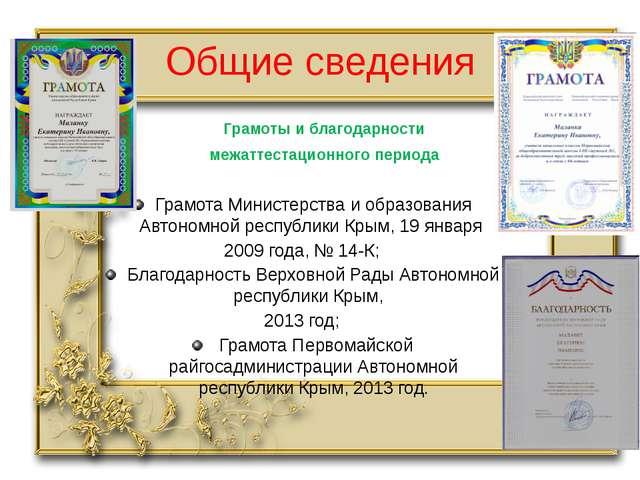 Общие сведения Грамоты и благодарности межаттестационного периода Грамота Мин...