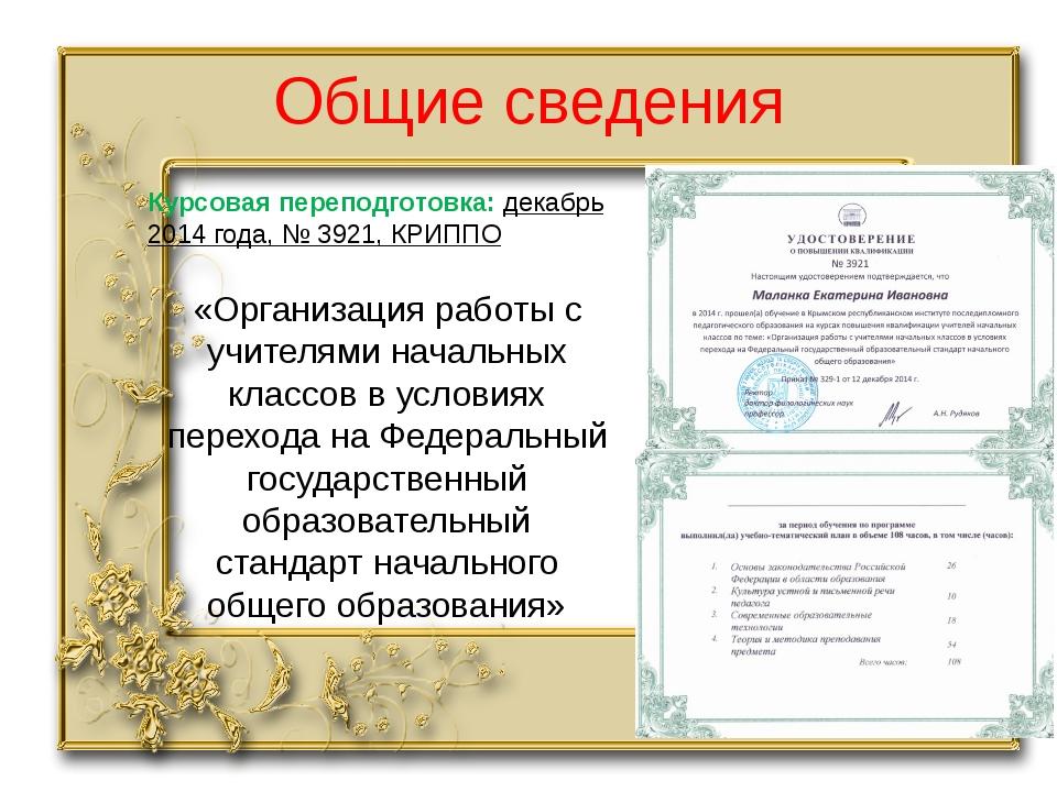 Общие сведения Курсовая переподготовка: декабрь 2014 года, № 3921, КРИППО «Ор...