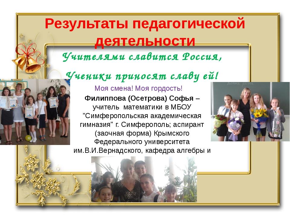 Результаты педагогической деятельности Учителями славится Россия, Ученики при...
