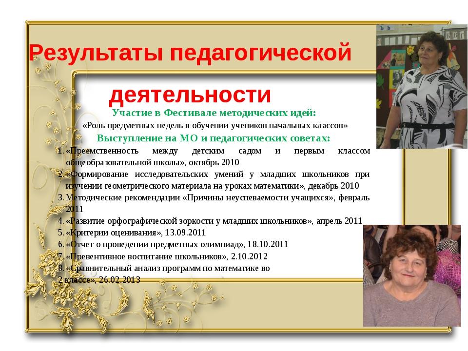 Результаты педагогической деятельности Участие в Фестивале методических идей:...