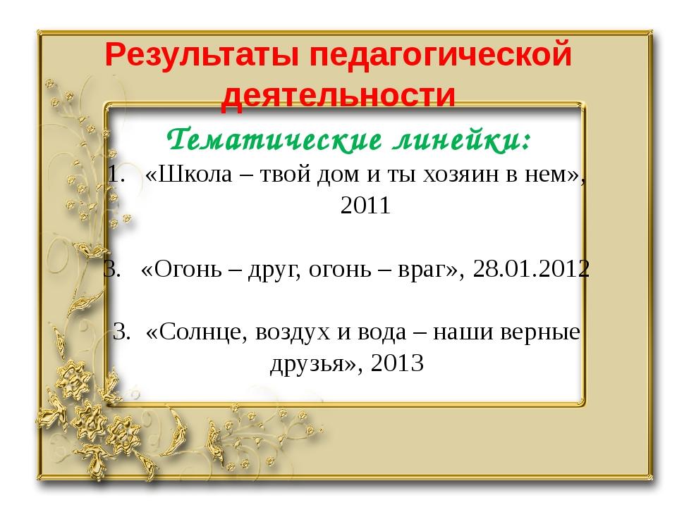 Результаты педагогической деятельности Тематические линейки: «Школа – твой до...