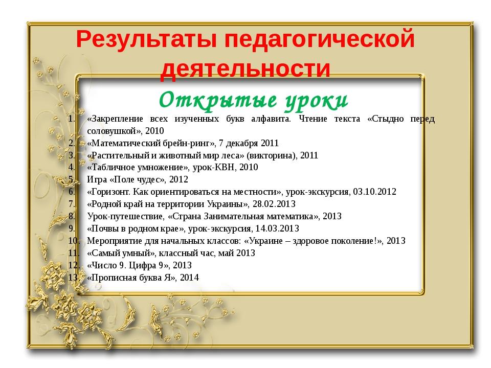 Результаты педагогической деятельности Открытые уроки «Закрепление всех изуче...