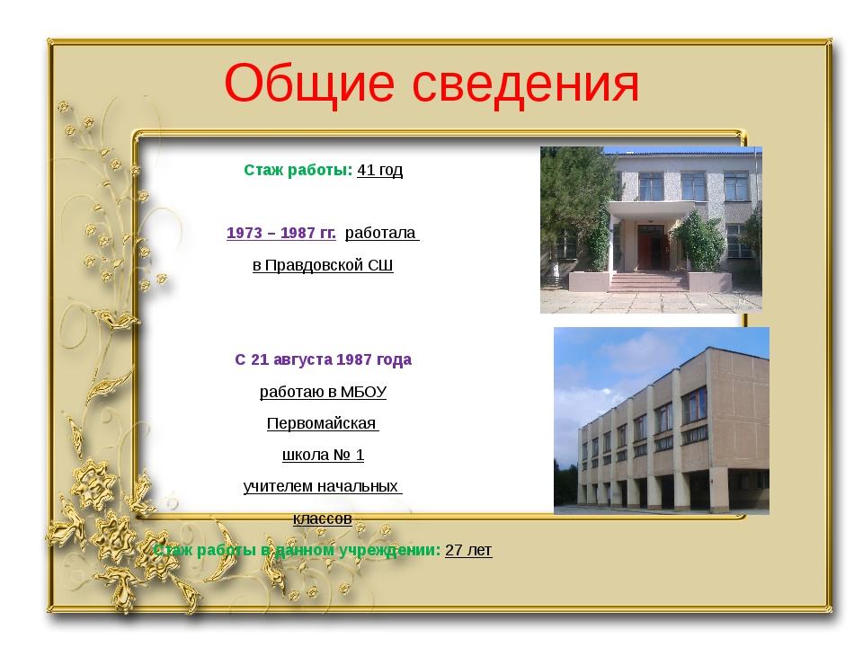 Общие сведения Стаж работы: 41 год 1973 – 1987 гг. работала в Правдовской СШ...